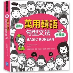 BASIC KOREAN 圖解·萬用韓語句型文法自學書