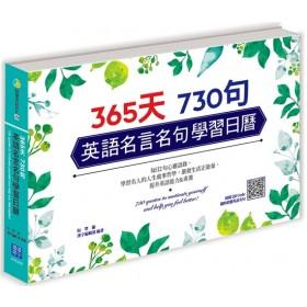 365天 730句 英語名言名句學習日曆(掃描QR code隨時收聽英語名句朗讀)
