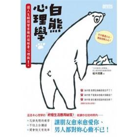 白熊心理學:讓人生瞬間變有趣的超解憂心理術!