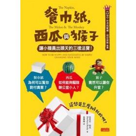 餐巾紙,西瓜與猴子:讓小職員出頭天的三樣法寶