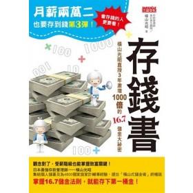 月薪兩萬二也要存到錢3:存錢書 橫山光昭直授3年激增1000倍的16.7儲金大祕密
