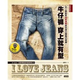牛仔褲 穿上就有型:史上最勸敗金斯透客教你穿出專屬好著褲!