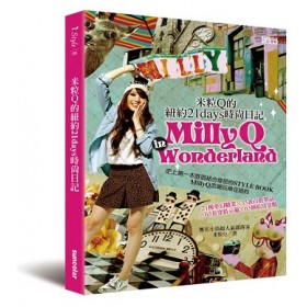 MillyQ仙境。米粒Q的紐約21天時尚日記