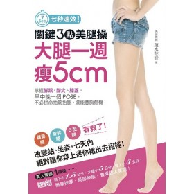 關鍵3點美腿操,大腿一周瘦5厘米