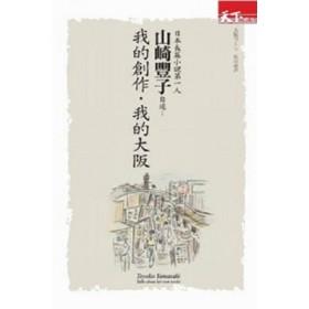 日本長篇小說第一人山崎豐子自述