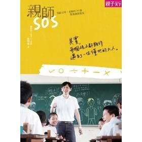 親師SOS: 寫給父母、老師的20個教養創新提案