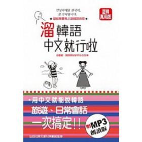 溜韓語 中文就行啦(25K+MP3)