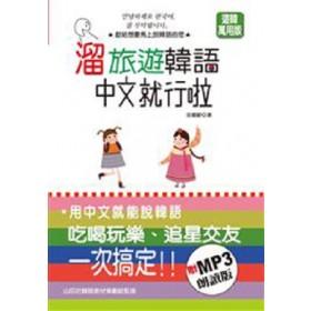 溜旅遊韓語 中文就行啦(25K+MP3)
