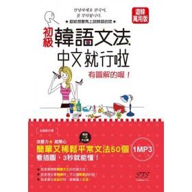 初級韓語文法中文就行啦-有圖解的喔! (25K+MP3)
