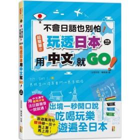 不會日語也別怕!超簡單!玩透日本用中文就go!(附MP3)