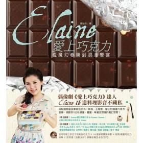Elaine愛上巧克力:從魔幻春藥到浪漫饗宴(隨書附贈16道巧克力料理影音檔+4大演奏家巧克力音樂DVD)