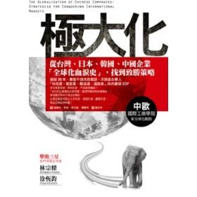 極大化:從台灣、日本、韓國、中國企業「全球化血淚史」,找到致勝策略