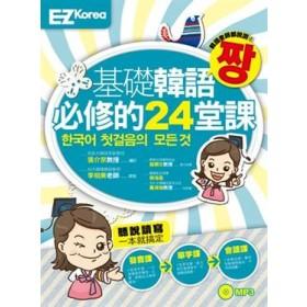 基礎韓語必修的24堂課