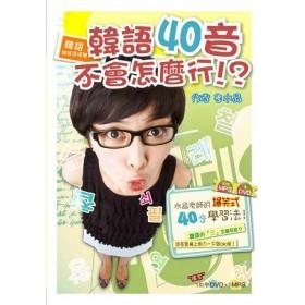韓語就該這樣學!韓語40音不會怎麼行!?(1書+1MP3+1教學DVD)