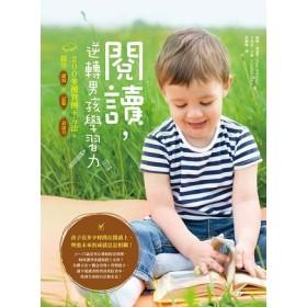 閱讀,逆轉男孩學習力:200多種實例+方法,提升讀寫×記憶×表達力