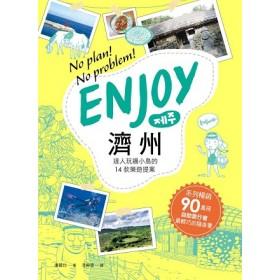 Enjoy濟州:達人玩遍小島的14款樂遊提案