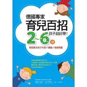 德國專家育兒百招,2~6歲孩子超好帶!:輕鬆解決孩子作息 × 禮儀 × 情緒問題