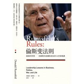 倫斯斐法則:統帥的智慧,美國傳奇前國防部長的14堂領導課