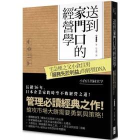 送到家門口的經營學:宅急便之父小倉昌男「服務先於利益」的經營DNA