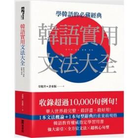 韓語實用文法大全