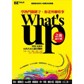 What's up之後說什麼?學熱門關鍵字,和老外聊時事(1書1 MP3)