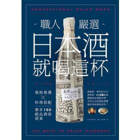 職人嚴選,日本酒就喝這杯!風格推薦x料理搭配,樂享150絕品酒款提案