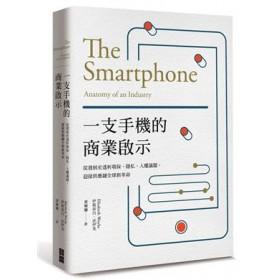 一支手機的商業啟示:從發展史透析環保、隱私、人權議題,迎接供應鏈全球新革命