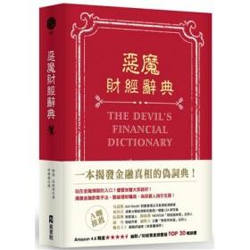 惡魔財經辭典
