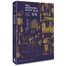 資訊裂變:iPhone、超跑、無人機,全球經濟與想像力結晶的發展之路
