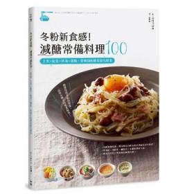 冬粉新食感!減醣常備料理100:主食╳配菜╳杯湯╳甜點,營養師的飲食進化提案