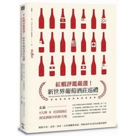 紅蝦評鑑嚴選!新世界葡萄酒莊巡禮:橫跨中亞、美洲、南非、大洋洲釀酒產區,開拓前所未見的品酩新視野