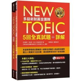 New TOEIC 多益新制黃金團隊5回全真試題+詳解(附MP3+防水書套)