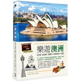 樂遊澳洲:雪梨·凱恩斯·墨爾本·阿德雷德·伯斯