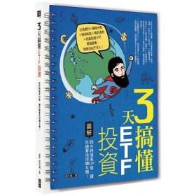 3天搞懂ETF投資:跨市跨境高CP值,讓你繞著地球轉N圈!