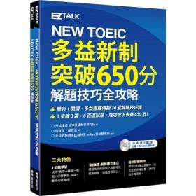 NEW TOEIC多益新制突破650分:解題技巧全攻略(課本+解說本+1MP3)