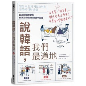 說韓語,我們最道地:打造全韓語環境!你真正用得到的韓語學習書