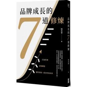 品牌成長的7道修煉:打破停滯x逆境轉型x獲利突破,成功布局未來