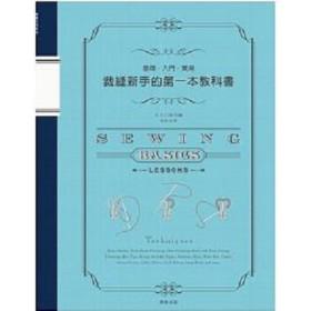 裁縫新手的第一本教科書