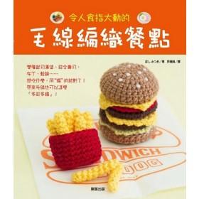 令人食指大動的毛線編織餐點