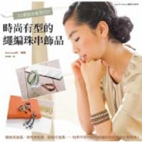 33款加分配件DIY 時尚有型的繩編珠串飾品
