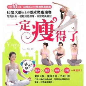 一定瘦得了:印度大師的全時極效燃脂瑜珈,想到就做,輕鬆減肥瘦身、雕塑完美體型