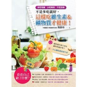 不是多吃就好,這樣吃維生素&礦物質才健康!