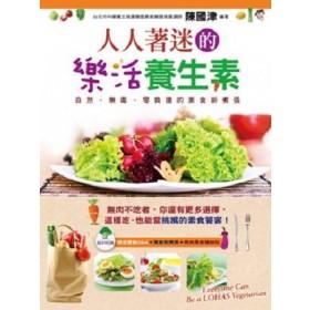 人人著迷的樂活養生素:自然、無毒、零負擔的素食新煮張