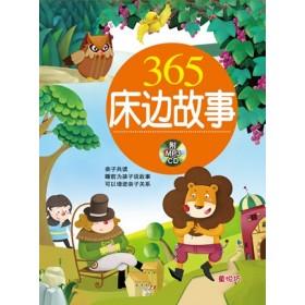 365床边故事(橘)