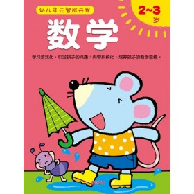 数学2-3岁-幼儿多元智能开发