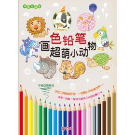 色铅笔画超萌小动物