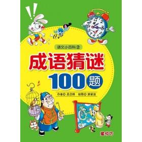 语文小百科:成语猜谜100题