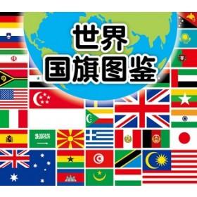 世界国旗图鉴
