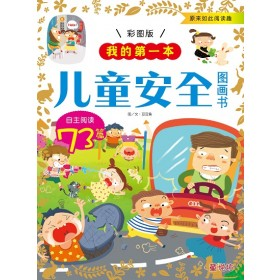 儿童安全图画书