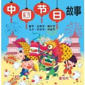 中国节日故事